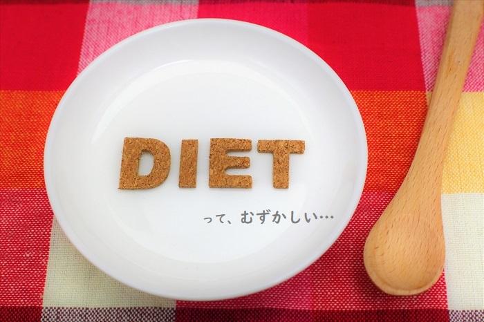 ダイエットって難しい
