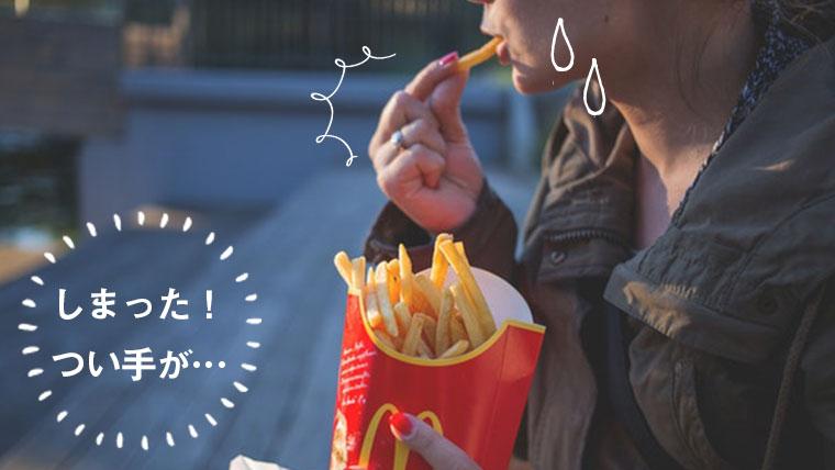 無意識にポテトを食べてしまう人